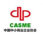 中国中小商业企业协会