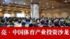 亮·中国体育产业投资沙龙