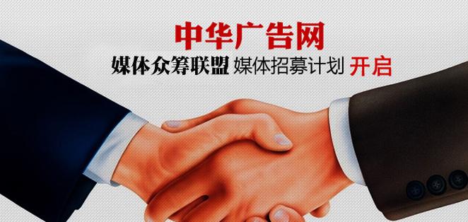 中华广告网媒体众筹联盟媒体招募计划