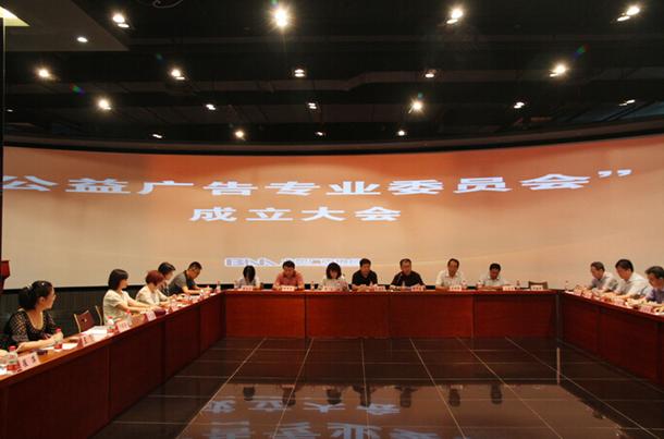 """北京广告协会""""公益广告专业委员会""""在京成"""