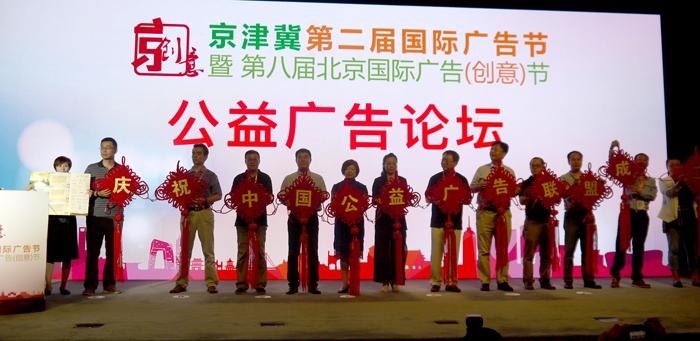 """""""中国公益广告联盟""""成立发布仪式"""