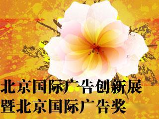 北京国际广告创新展暨北