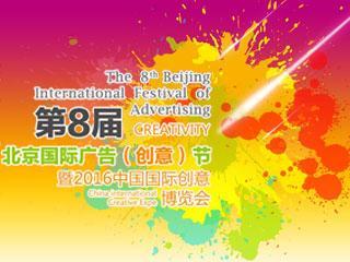 第8届北京国际广告(创意