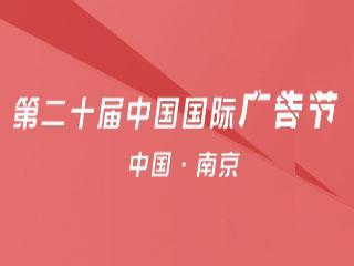 第二十届中国国际广告节