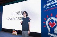 """创益计划广州宣讲 创意人公益人共探""""创益""""融合"""