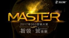 智领 • 营未来  MASTER2017年 360营销大奖盛大启幕