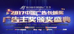 搜狗浏览器荣获长城奖-年度营销传播案例大奖