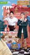 《男子甜点俱乐部》近3亿亮眼收官 爱奇艺青春战略决胜美食综艺