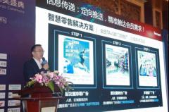 《2017中国零售行业营销白