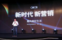 2018咪咕全媒体推介会在沪举办:开启全场景品牌沉浸新时代