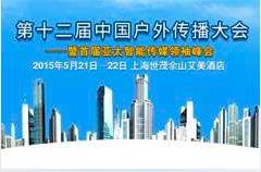 第十二届中国户外传播大