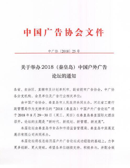 2018(秦皇岛)中国户外广告论坛的通知