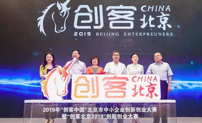 """""""创客北京2019""""创新创业大赛"""