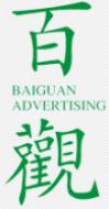 广州百观广告策划有限公司