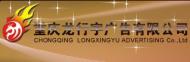 重庆龙行宇广告有限公司