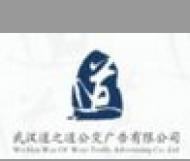 武汉道之道公交广告有限公司