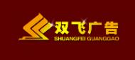 湖南双飞广告传媒有限公司