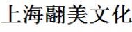 上海翮美文化傳播有限公司
