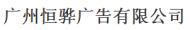 广州恒骅广告有限公司