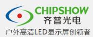 深圳市齐普光电股份有限公司