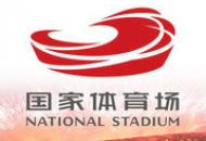 鸟巢国家体育场有限责任公司