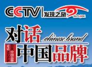CCTV对话中国品牌