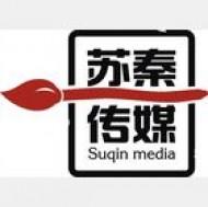 西安苏秦品牌文化传媒有限公司
