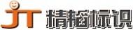 杭州精韬广告有限公司