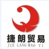 捷朗(深圳)贸易有限公司