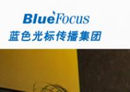 蓝色光标传播集团