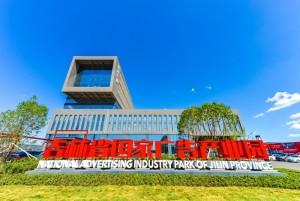 吉林省国家广告产业试点园区