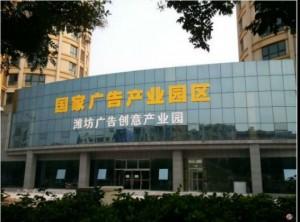 潍坊国家广告产业园