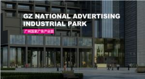 广州国家广告产业园