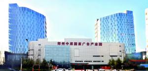 郑州中原国家广告产业园