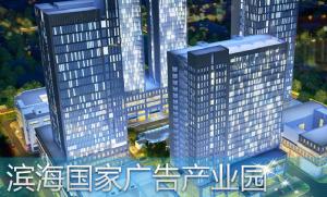 天津滨海国家广告产业园