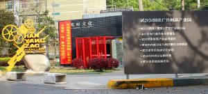 武汉汉阳造广告创意产业园