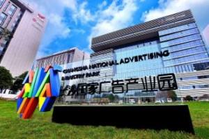 长沙国家广告产业园