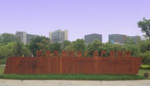 杭州西湖(国家)广告产业园区