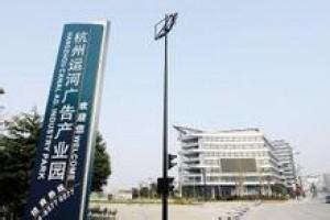 杭州运河国家广告产业园
