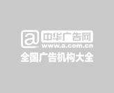 山西永泰国际广告有限公司