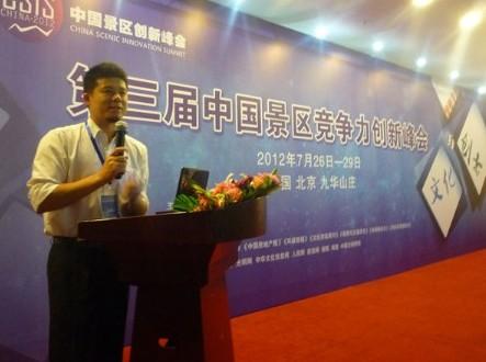 中国 晁夕/乐途旅游网副总裁晁夕主持峰会开幕式