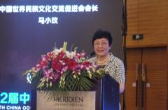中国世界民族文化交流促