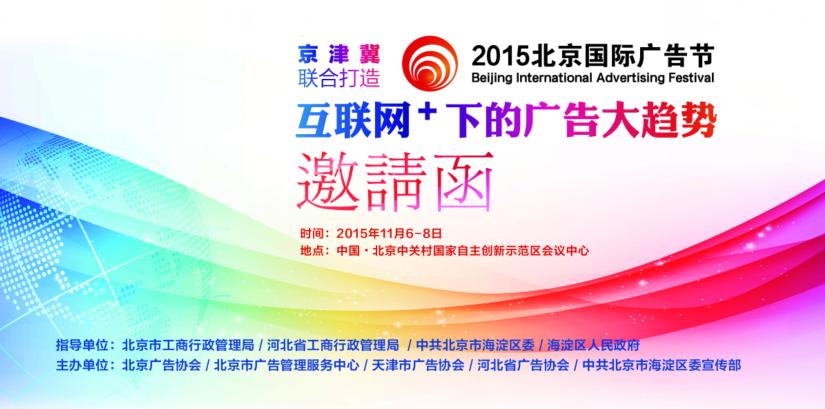 京津冀--2015北京国际节邀请函