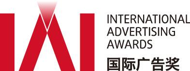 IAI国际广告奖火热征集中