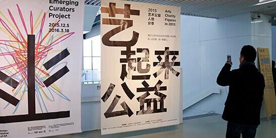 艺术公益人物分享展举办 曹景行黄英助阵