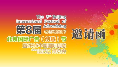 第八届北京国际(创意)节——邀请函