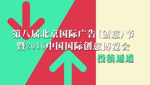 北京国际节作品投稿流程