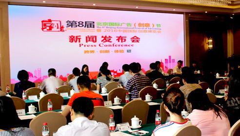 第8届北京国际(创意)节将于8月举行