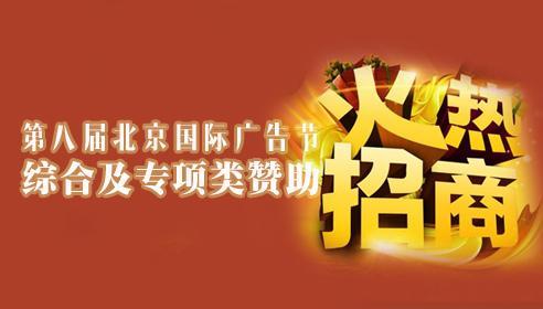 第八届北京国际节综合及专项类赞助招商