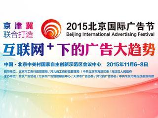 2015北京国际节